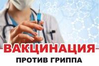 Прививочная компания против гриппа