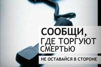 Управление по контролю за оборотом наркотиков ГУ МВД области проводит второй этап Общероссийской акции «Сообщи, где торгуют смертью»