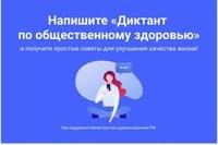Южноуральцев приглашают принять участие во Всероссийском диктанте по общественному здоровью
