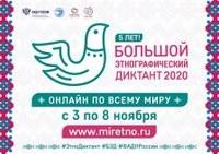 Южноуральцев приглашают проверить свои знания и написать онлайн этнографический диктант