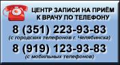 Центр записи на прием к врачу по телефонам