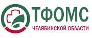 ТФОМС Челябинской области
