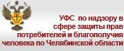 УФС по надзору в сфере защиты прав потребителей и благополучия человека по Челябинской области