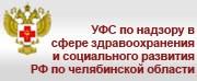 УФС по надзору в сфере здравоохранения и социального развития РФ По Челябинской области